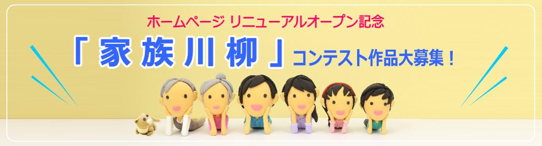 「家族川柳」コンテスト作品大募集★ホームページリニューアルオープン記念