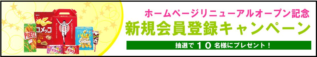 新規会員登録キャンペーン★ホームページリニューアルオープン記念