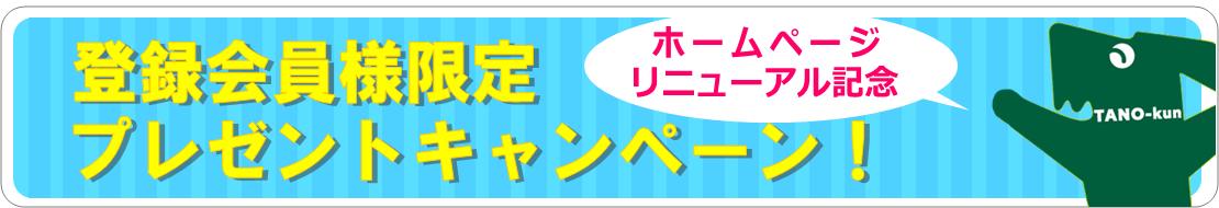 会員限定プレゼントキャンペーン★ホームページリニューアルオープン記念