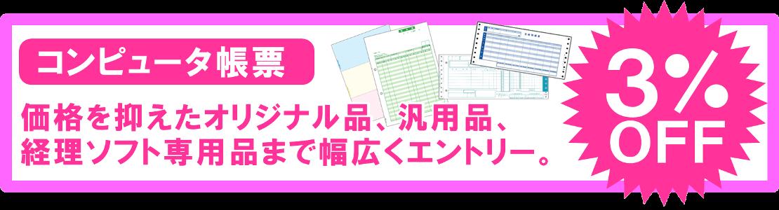 コンピュータ帳票限定値下げ★エコサプ会員様特別企画